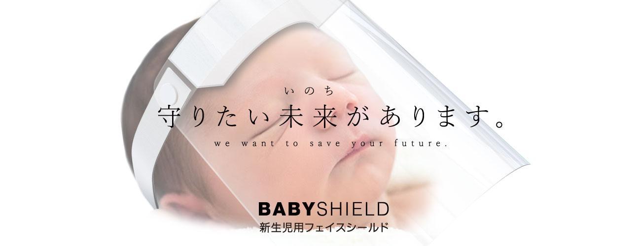 BABYSHIELD-新生児用フェイスシールド